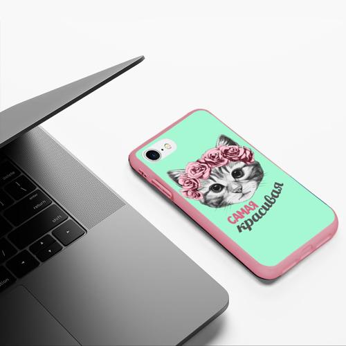 Чехол для iPhone 7/8 матовый Самая красивая Фото 01