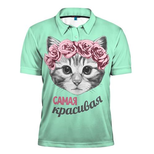 Мужская рубашка поло 3D Самая красивая