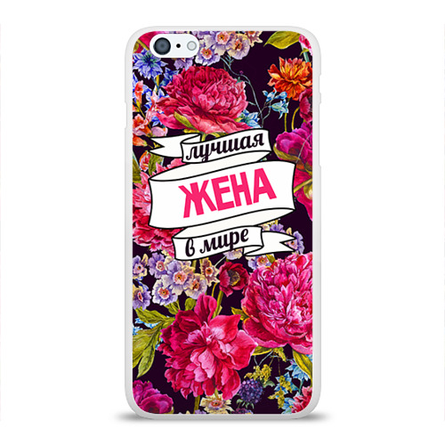 Чехол для Apple iPhone 6Plus/6SPlus силиконовый глянцевый  Фото 01, Лучшая жена