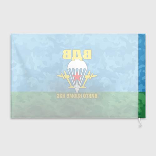Флаг 3D ВДВ никто кроме нас Фото 01