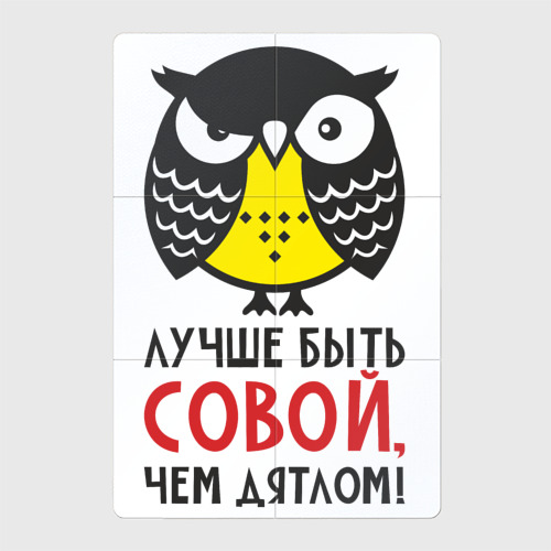 Картинки с совами и надписями онлайн программа, открытки любимому