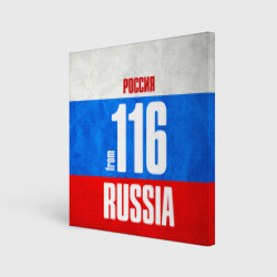 Russia (from 116)