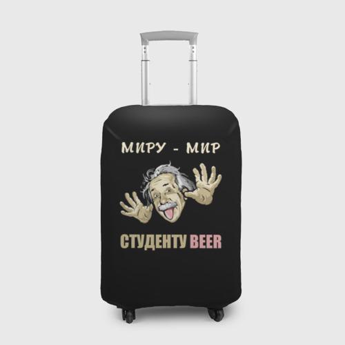 Чехол для чемодана 3D Студенту beer Фото 01