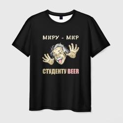 Студенту beer