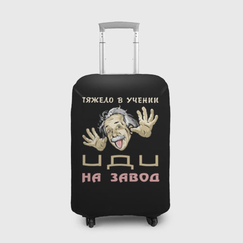 Чехол для чемодана 3D Тяжело в учении Фото 01