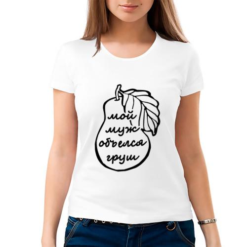 Женская футболка хлопок  Фото 03, Муж объелся груш