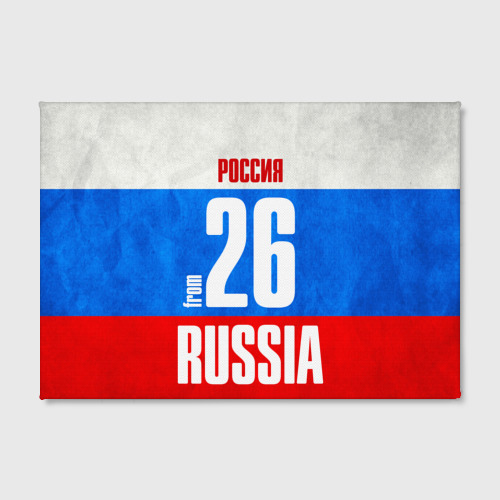 Холст прямоугольный  Фото 02, Russia (from 26)