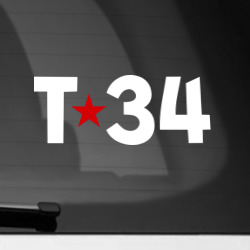 Т-34 - интернет магазин Futbolkaa.ru