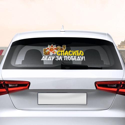 Наклейка на авто - для заднего стекла  Фото 02, Спасибо за победу