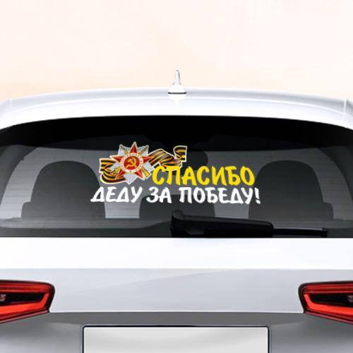Наклейка на авто - для заднего стекла Спасибо за победу