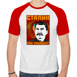 Мой кандидат (Сталин)