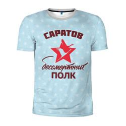 Бессмертный полк Саратов