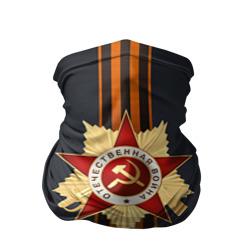 Бессмертный полк 4