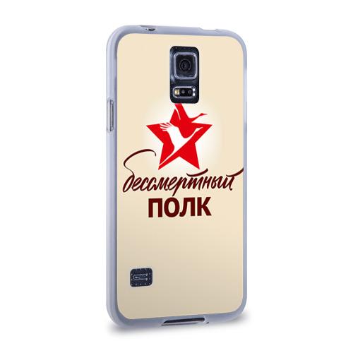 Чехол для Samsung Galaxy S5 силиконовый  Фото 02, Бессмертный полк 7