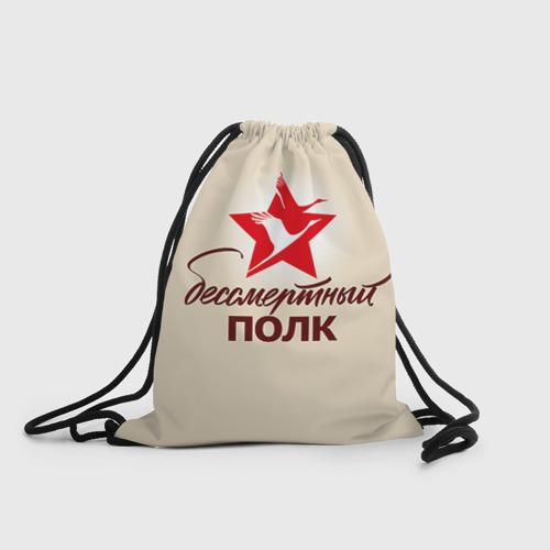Рюкзак-мешок 3D  Фото 01, Бессмертный полк 7