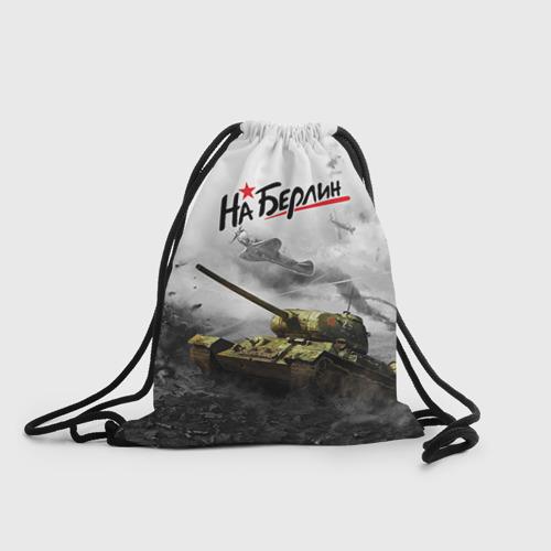 Рюкзак-мешок 3D  Фото 01, На Берлин