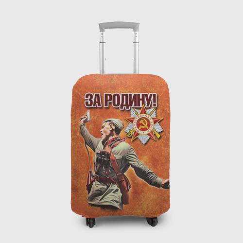 Чехол для чемодана 3D  Фото 01, За родину