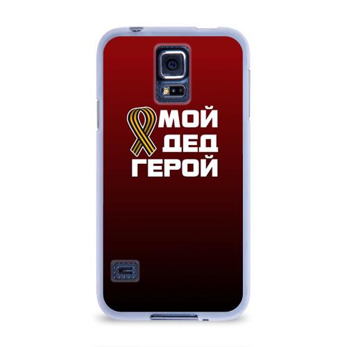 Чехол для Samsung Galaxy S5 силиконовый  Фото 01, Мой дед герой