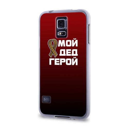 Чехол для Samsung Galaxy S5 силиконовый  Фото 03, Мой дед герой