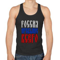 Россия превыше всего