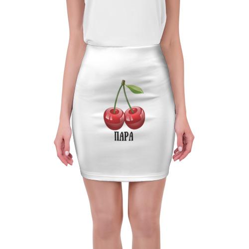 Мини-юбка 3D Идеальная пара (парные) от Всемайки