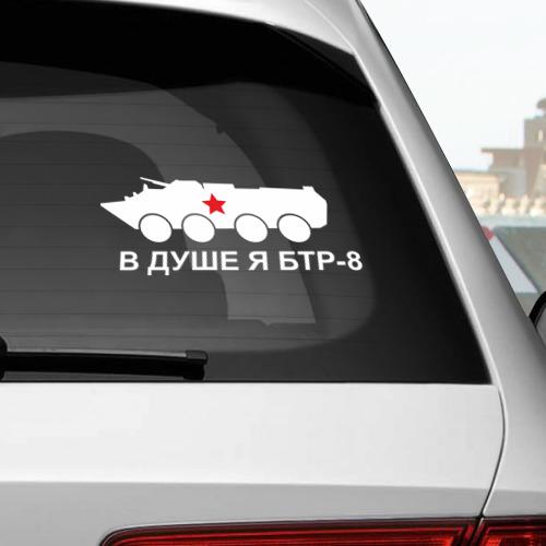 Наклейка на автомобиль Я БТР Фото 01