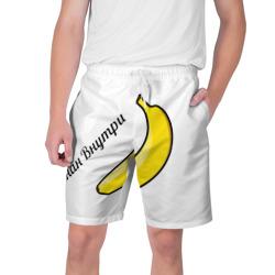 Банан внутри
