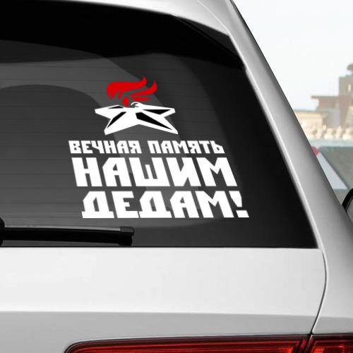 Наклейка на автомобиль  Фото 02, Вечная память дедам