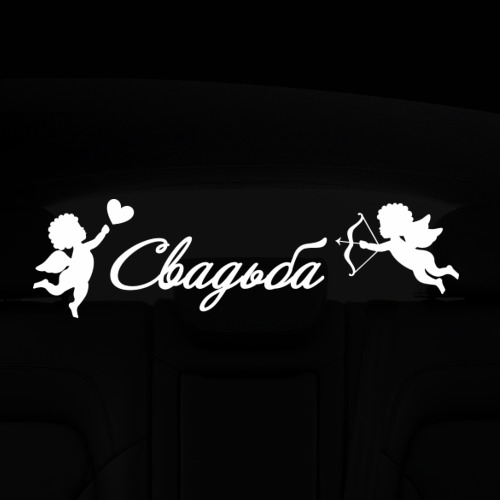 Наклейка на авто - для заднего стекла Свадьба 1 Фото 01