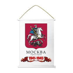 Город-герой Москва 1941-1945