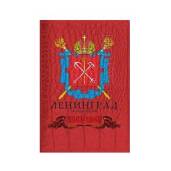 Город-герой Ленинград 1941-45