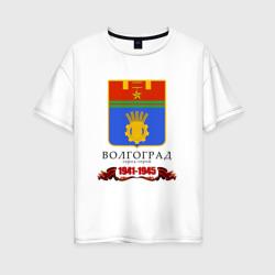 Город-герой Волгоград 1941-45