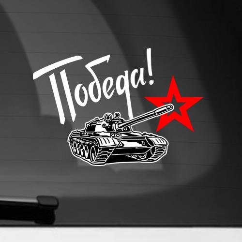 Наклейка на автомобиль Танк - Победа