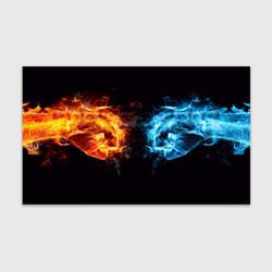 Лёд и пламя