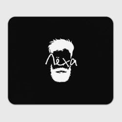Лёха борода