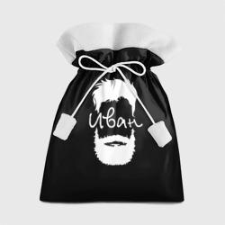 Иван борода
