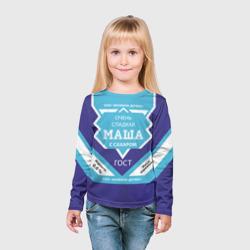 Сладкая Маша