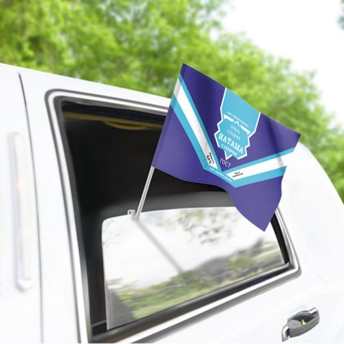 Флаг для автомобиля Сладкая Наташа Фото 01