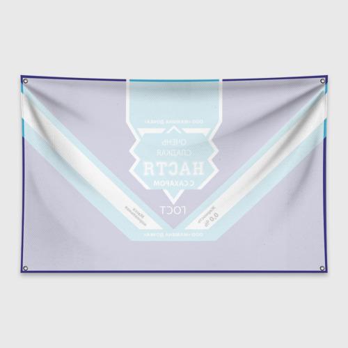 Флаг-баннер Сладкая Настя Фото 01