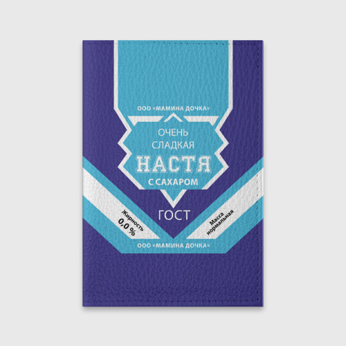 Обложка для паспорта матовая кожа Сладкая Настя Фото 01