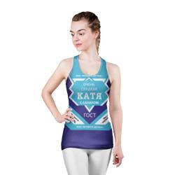 Сладкая Катя