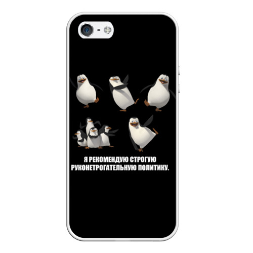 Чехол силиконовый для Телефон Apple iPhone 5/5S руконетрогательная политика от Всемайки