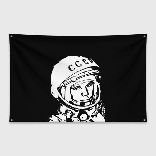 Флаг-баннер Гагарин 9 Фото 01