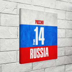 Russia (from 14)