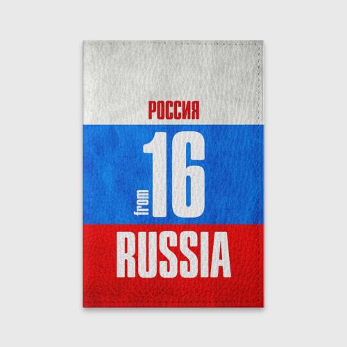 Обложка для паспорта матовая кожа  Фото 01, Russia (from 16)