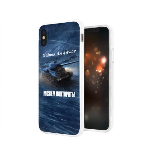 Чехол для Apple iPhone X силиконовый глянцевый  Фото 03, Можем повторить!