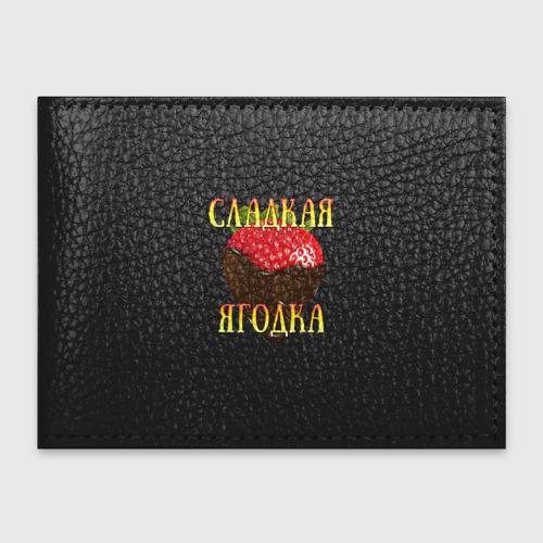 Обложка для студенческого билета  Фото 01, Сладкая ягодка, клубничка