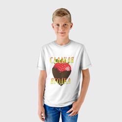 Сладкая ягодка, клубничка