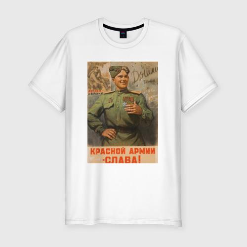 Красной армии слава