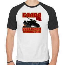 Слава советским танкистам!